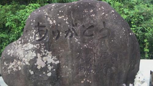 合同墓地ありがとう