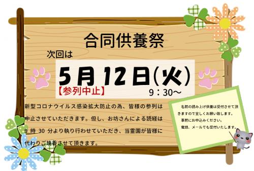 【5月合同供養祭参列中止案内】